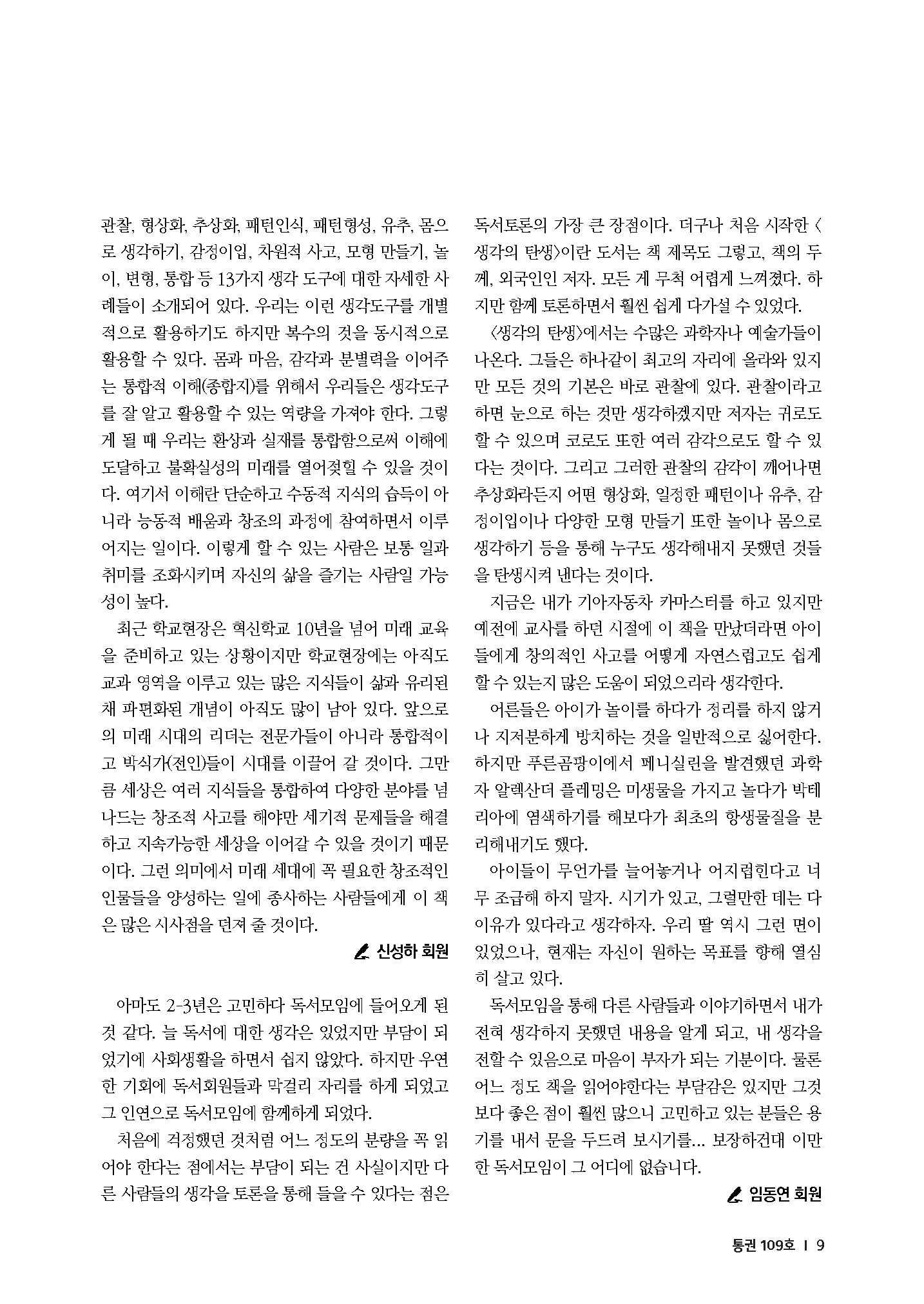 교육자치2021-1월호_9.jpg
