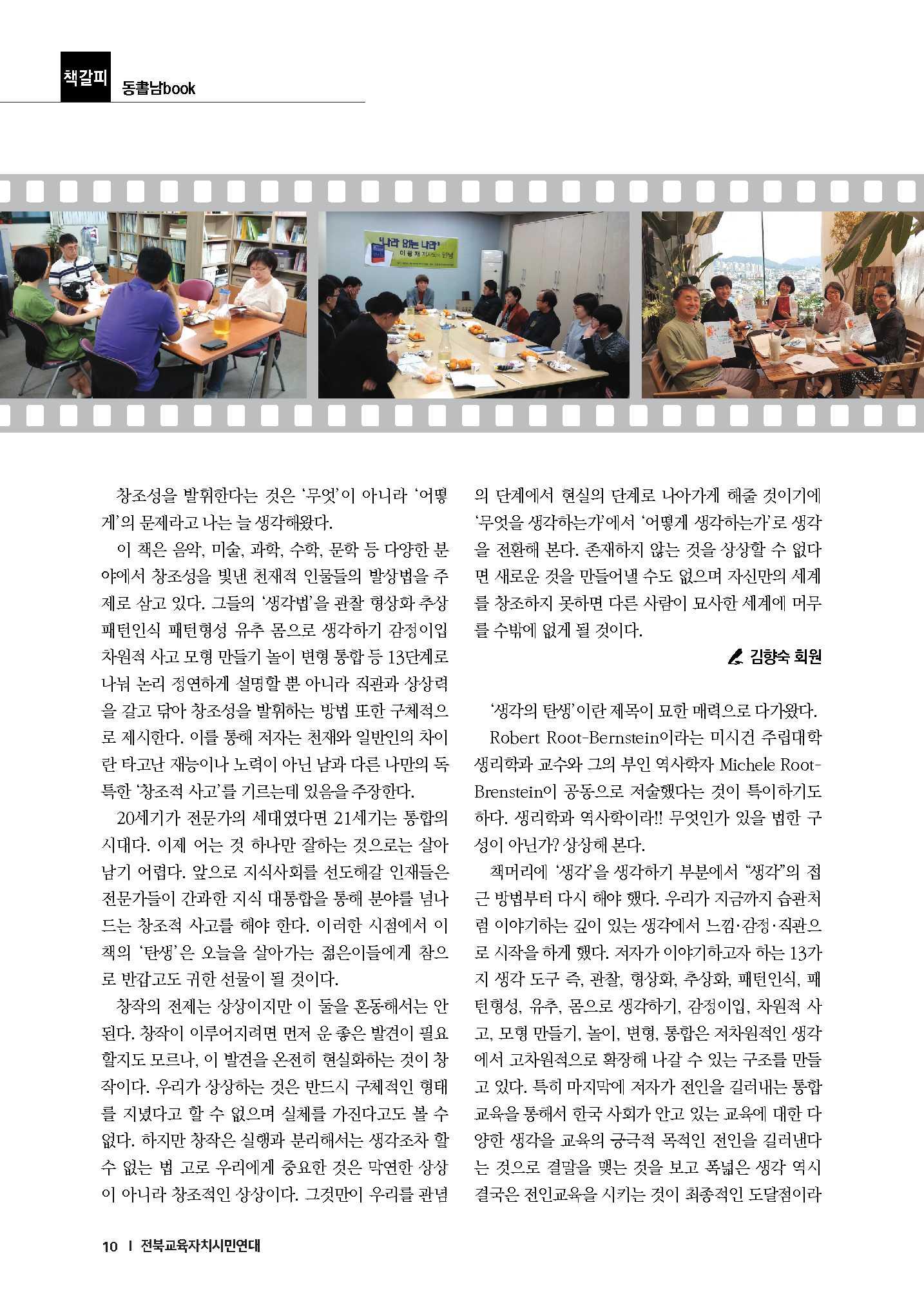 교육자치2021-1월호_10.jpg